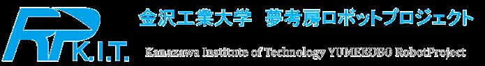 金沢工業大学 夢考房ロボットプロジェクト